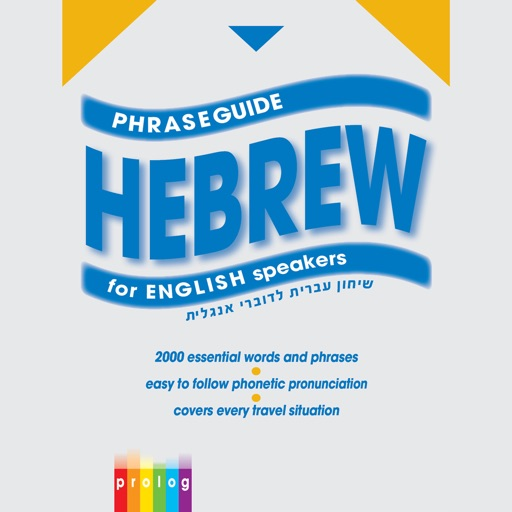 Hebrew Phrase Book | Audio Enhanced | PROLOG