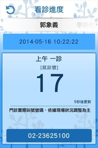 怡和診所 screenshot 4