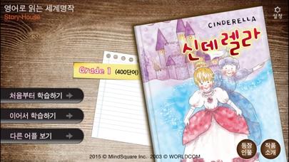 download [영한대역] 신데렐라 (영어로 읽는 세계명작 Story House) apps 0
