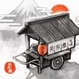 大江户人情故事 ~穿越时空的关东煮店~