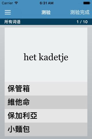 Dutch | Chinese - AccelaStudy® screenshot 3