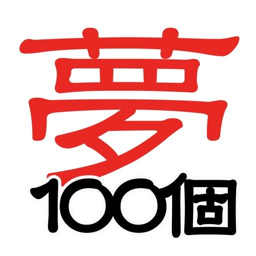 夢100個 夢を書いて日付を入れよう。