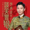 李丞責 談笑豐猴行運秘笈2016生肖運程