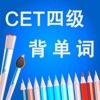四级CET-4英语考试大纲核心进阶词汇最新攻略含语音频专业版HD