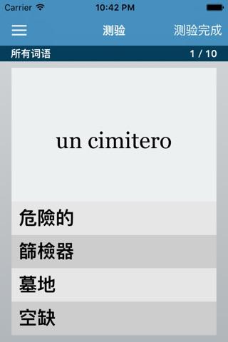 Italian | Chinese - AccelaStudy® screenshot 3