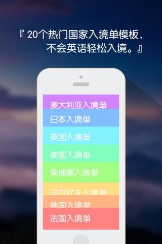 签证无忧 screenshot 4