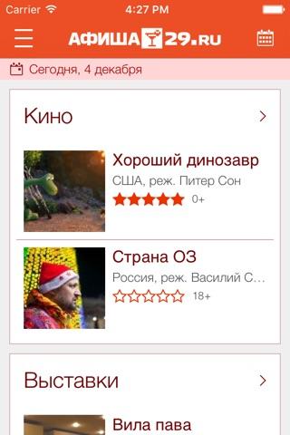 Афиша 29.ru - афиша Архангельска screenshot 1