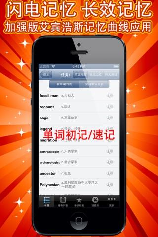 新概念英语(New Concept English)背单词全四册1-4核心词汇 - 语音背单词专业版(含英汉互翻译字词典) screenshot 2