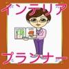インテリアプランナー試験 学科試験問題集
