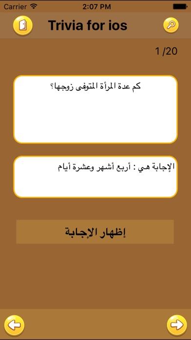 الإسلام سؤال و جوابلقطة شاشة3