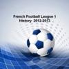 フランスのサッカーの歴史2012-2013