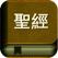 圣经国语(普通话)专业朗读版有声故事全集HD 新约+旧约中文字幕文本和合本全集