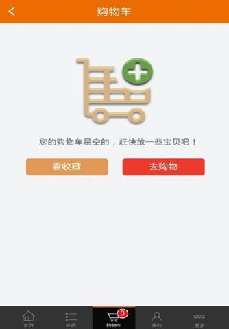 西优集 screenshot 1