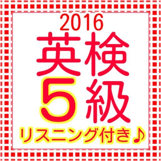 英検5級 過去問題集 リスニング付 2016最新版