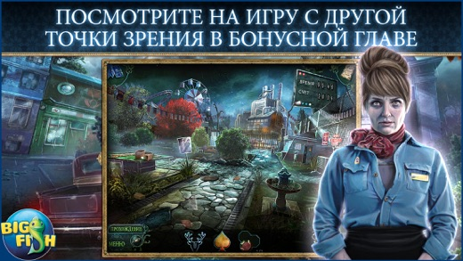 Фантазмат. Бесконечная ночь. - поиск предметов, тайны, головоломки, загадки и приключения (Full) Screenshot