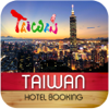 Taiwan Hotel Search, Compare Deals & Book With Discount