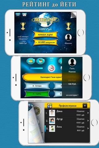 Миллионер викторина PRO screenshot 2