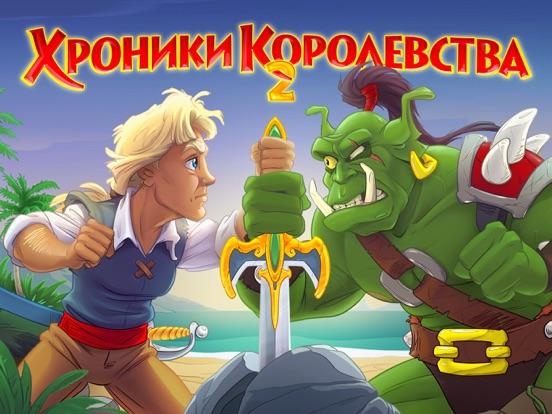 Игра Хроники Королевства 2 (Полная версия)