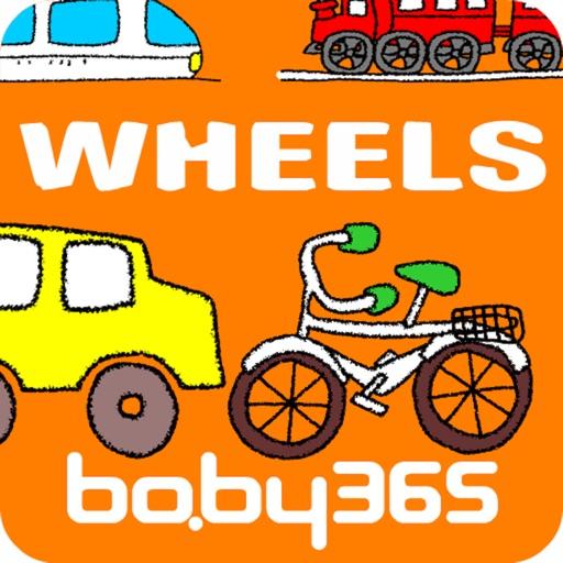 麦粒认知绘本-轮子歌-baby365