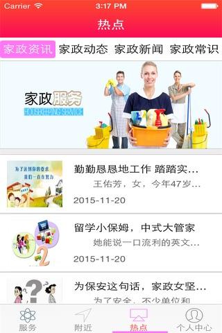 广西家政 screenshot 2