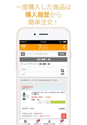 7エステショッピングアプリ screenshot 4