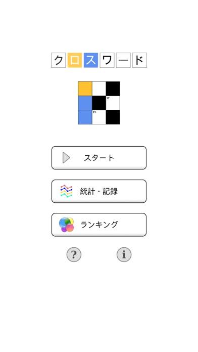 脳トレ!クロスワードのスクリーンショット2