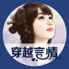 穿越言情小说合集—免费快看书旗宫斗重生小说+精编全本畅销书城
