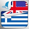 Learn GREEK Fast and Easy - Learn to Speak Greek Language Audio Phrasebook and Dictionary App for Beginners