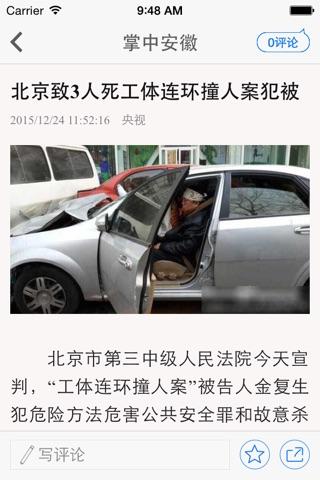 掌中安徽正式版 screenshot 2