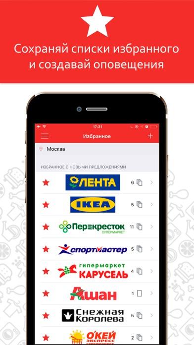 Tiendeo - Предложения и магазины Скриншоты6