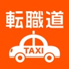 タクシードライバーの会社求人募集 転職道.com