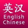 KTdict C-E (Chinesisch-Englisch Lexikon)