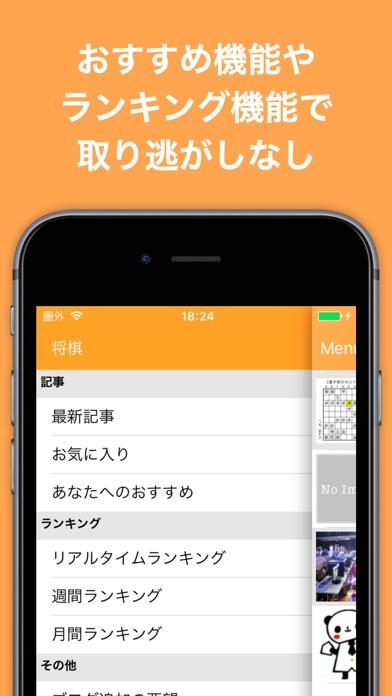 将棋ブログまとめニュース速報のスクリーンショット4