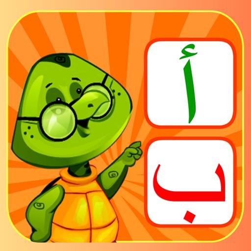 Arabic Letters - LearnwithTurtle iOS App