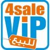 4Sale VIP للبيع