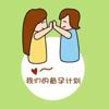 备孕助手-怀孕宝典—准妈妈必备【有声】