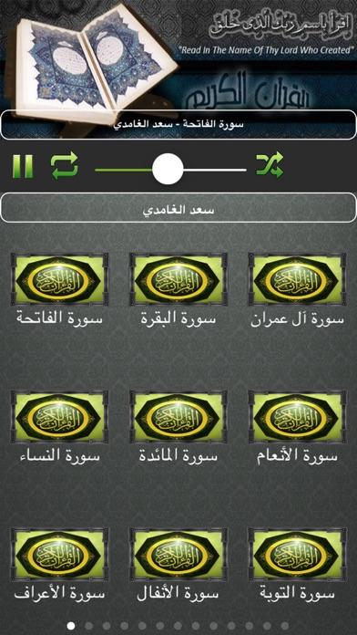 Screenshots of قران كريم - سعد الغامدي - القران الكريم for iPhone