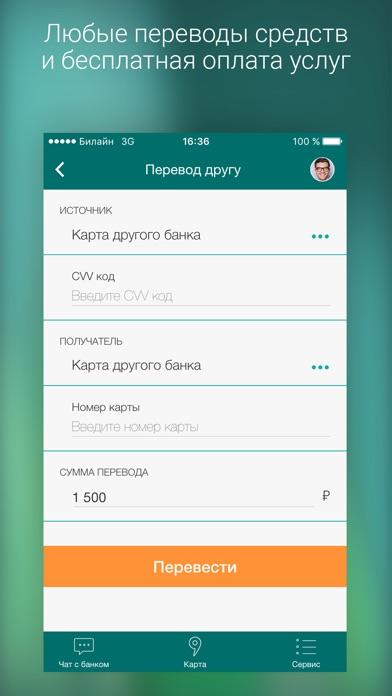 скб банк скачать приложение - фото 5