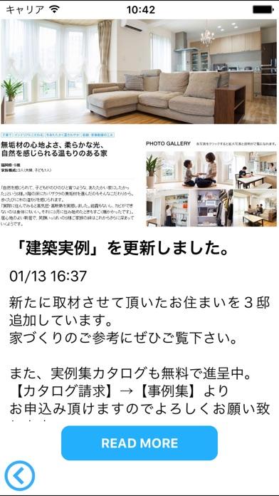 セキスイハイム 住宅総合カタログアプリのおすすめ画像2