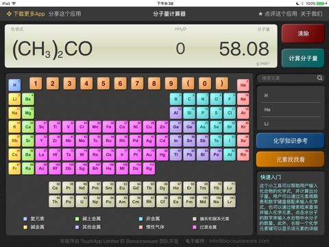 分子量计算器
