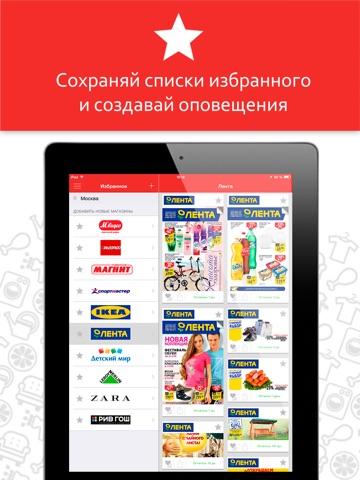 Tiendeo-Предложения и магазины Скриншоты10