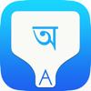 Bengali Transliteration Keyboard by KeyNounce