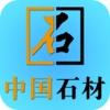 中国石材行业客户端