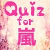 Quiz for 嵐(arashi)