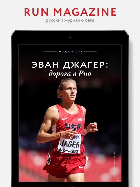 Снимок экрана iPad 3