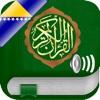 Quran Audio mp3 Tajweed in Bosnian, in Arabic and in Phonetics (Lite) - Kur'an u Bosni, na arapskom i na Transliterim iphone ipad