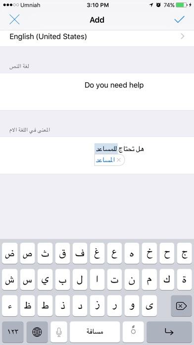 برنامج تحويل النص إلى كلام الناطق بالعربيهلقطة شاشة2
