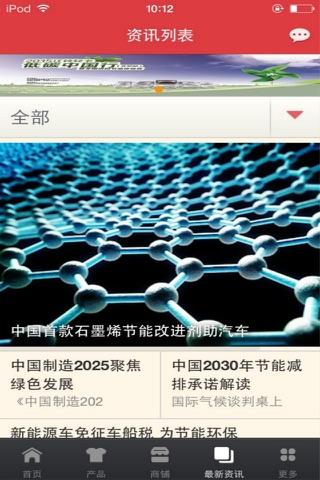 绿色环保行业平台 screenshot 2