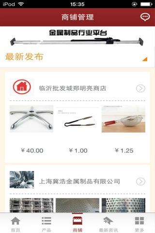 金属制品行业市场 screenshot 2