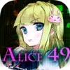Alice49/0話